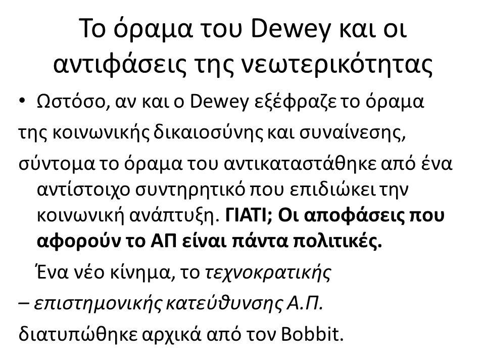 Το όραμα του Dewey και οι αντιφάσεις της νεωτερικότητας Ωστόσο, αν και ο Dewey εξέφραζε το όραμα της κοινωνικής δικαιοσύνης και συναίνεσης, σύντομα το