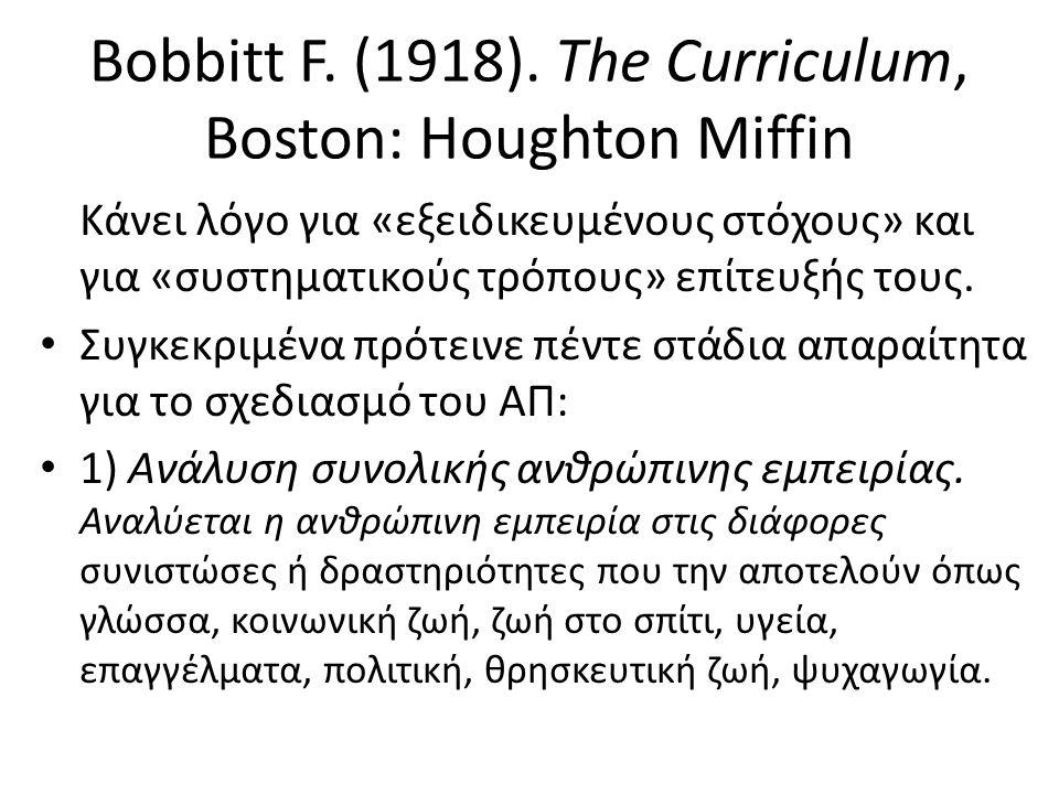 Bobbitt F. (1918). The Curriculum, Boston: Houghton Miffin Κάνει λόγο για «εξειδικευμένους στόχους» και για «συστηματικούς τρόπους» επίτευξής τους. Συ