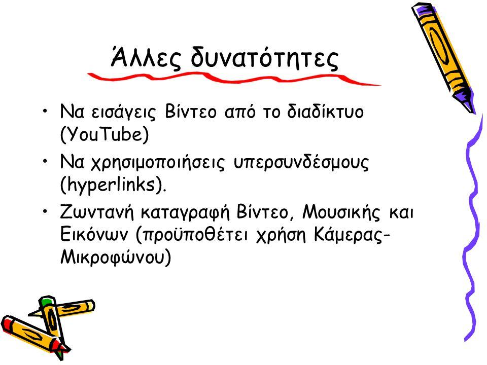 Να εισάγεις Βίντεο από το διαδίκτυο (YouTube) Να χρησιμοποιήσεις υπερσυνδέσμους (hyperlinks). Ζωντανή καταγραφή Βίντεο, Μουσικής και Εικόνων (προϋποθέ