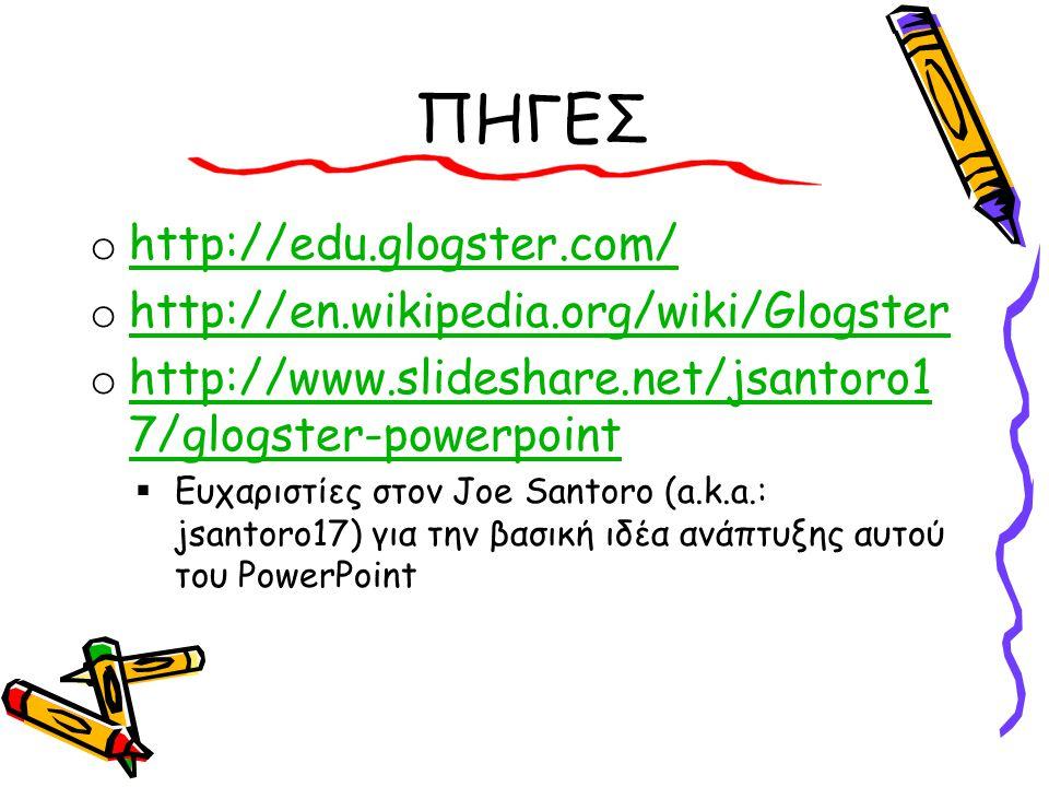 ΠΗΓΕΣ ohohttp://edu.glogster.com/ ohohttp://en.wikipedia.org/wiki/Glogster ohohttp://www.slideshare.net/jsantoro1 7/glogster-powerpoint ΕΕυχαριστίες