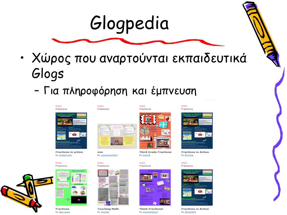 Χώρος που αναρτούνται εκπαιδευτικά Glogs –Για πληροφόρηση και έμπνευση Glogpedia