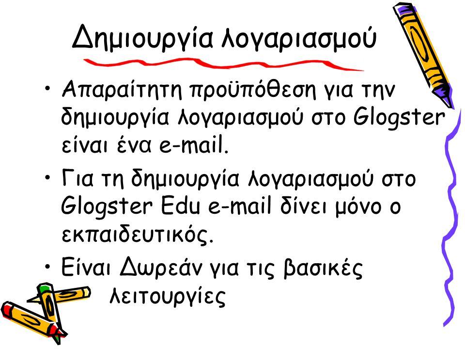 Δημιουργία λογαριασμού Απαραίτητη προϋπόθεση για την δημιουργία λογαριασμού στο Glogster είναι έν α e-mail. Για τη δημιουργία λογαριασμού στο Glogster