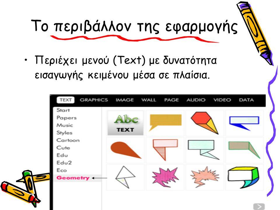 Το περιβάλλον της εφαρμογής Περιέχει μενού (Τext) με δυνατότητα εισαγωγής κειμένου μέσα σε πλαίσια.