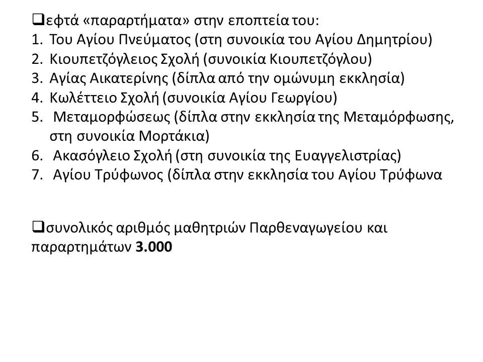  εφτά « παραρτήματα » στην εποπτεία του : 1.Του Αγίου Πνεύματος ( στη συνοικία του Αγίου Δημητρίου ) 2.Κιουπετζόγλειος Σχολή ( συνοικία Κιουπετζόγλου