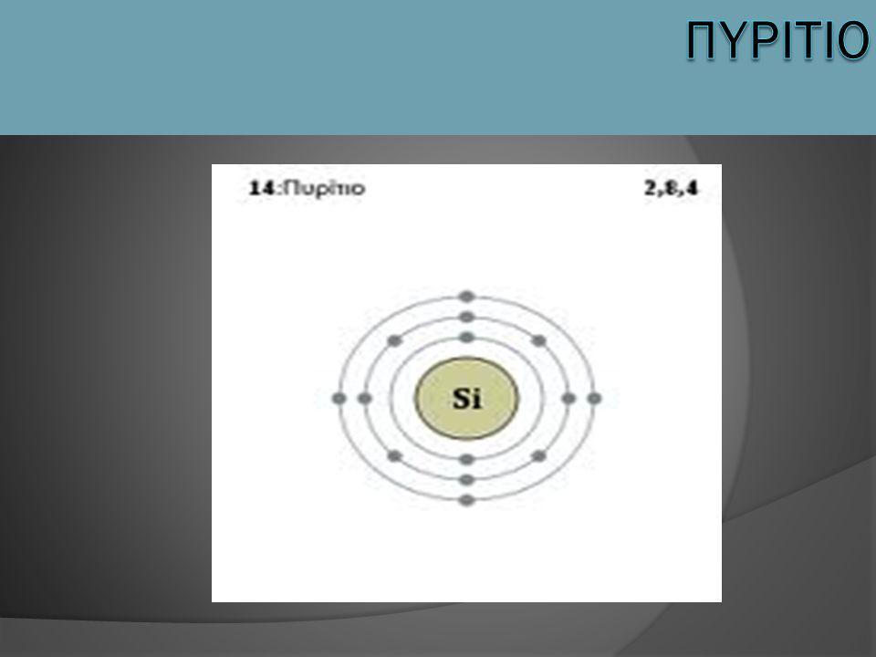 ΠΥΡΙΤΙΚΑ ΟΡΥΚΤΑ Τα πυριτικά ορυκτά αποτελούν τα κυρίως συστατικά των πυριγενών πετρωμάτων.