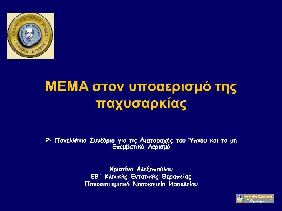 ΜΕΜΑ στον υποαερισμό της παχυσαρκίας 2 ο Πανελλήνιο Συνέδριο για τις Διαταραχές του Ύπνου και το μη Επεμβατικό Αερισμό Χριστίνα Αλεξοπούλου ΕΒ΄ Κλινικ