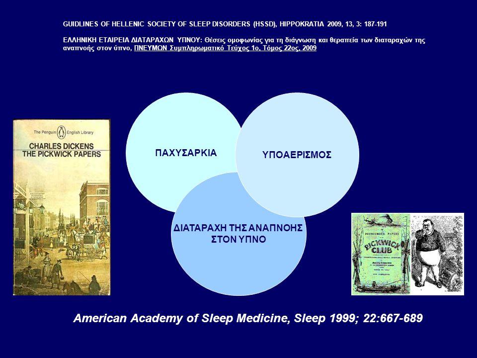 American Academy of Sleep Medicine, Sleep 1999; 22:667-689 ΠΑΧΥΣΑΡΚΙΑ ΔΙΑΤΑΡΑΧΗ ΤΗΣ ΑΝΑΠΝΟΗΣ ΣΤΟΝ ΥΠΝΟ ΥΠΟΑΕΡΙΣΜΟΣ GUIDLINES OF HELLENIC SOCIETY OF SL