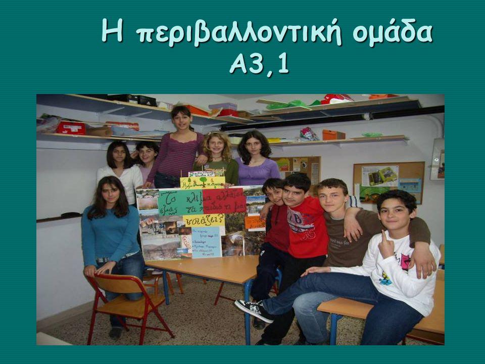 Η περιβαλλοντική ομάδα Α3,1