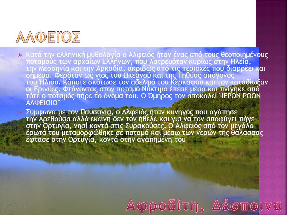  Κατά την ελληνική μυθολογία ο Αλφειός ήταν ένας από τους θεοποιημένους ποταμούς των αρχαίων Ελλήνων, που λατρευόταν κυρίως στην Ηλεία, την Μεσσηνία