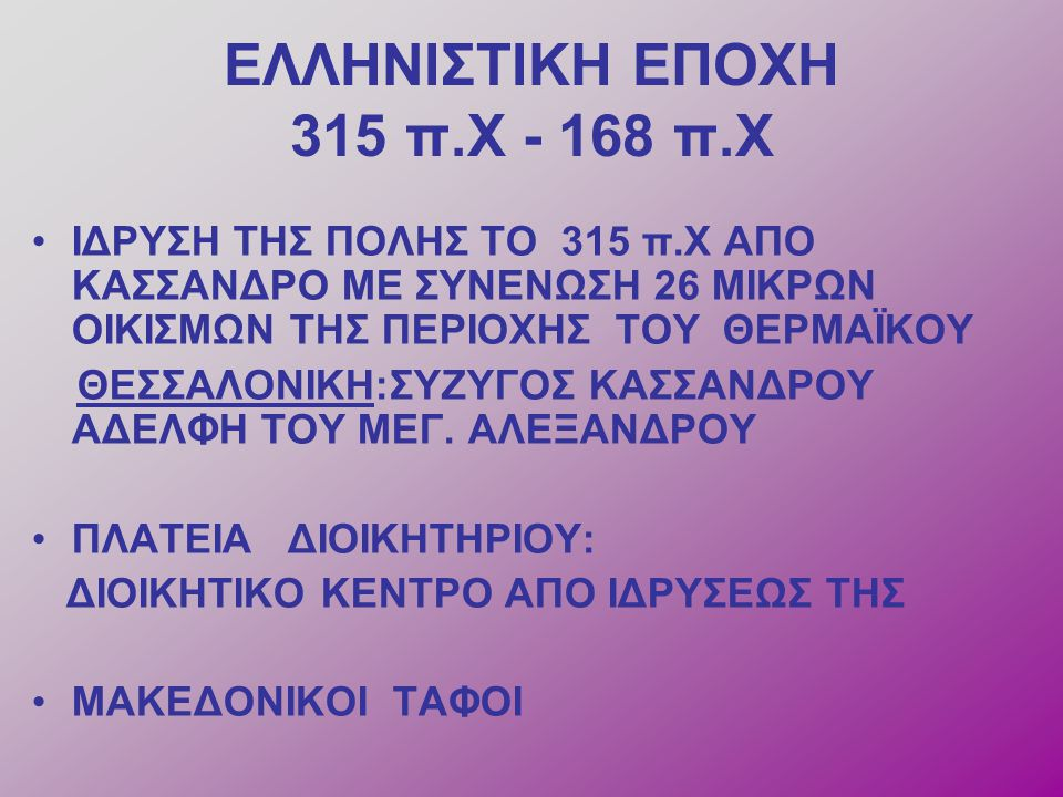 ΕΛΛΗΝΙΣΤΙΚΗ ΕΠΟΧΗ 315 π.Χ - 168 π.Χ ΙΔΡΥΣΗ ΤΗΣ ΠΟΛΗΣ ΤΟ 315 π.Χ ΑΠΟ ΚΑΣΣΑΝΔΡΟ ΜΕ ΣΥΝΕΝΩΣΗ 26 ΜΙΚΡΩΝ ΟΙΚΙΣΜΩΝ ΤΗΣ ΠΕΡΙΟΧΗΣ ΤΟΥ ΘΕΡΜΑΪΚΟΥ ΘΕΣΣΑΛΟΝΙΚΗ:ΣΥΖΥΓΟΣ ΚΑΣΣΑΝΔΡΟΥ ΑΔΕΛΦΗ ΤΟΥ ΜΕΓ.
