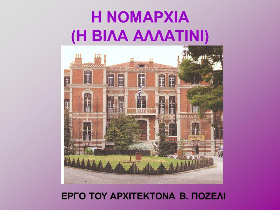 Η ΝΟΜΑΡΧΙΑ (Η ΒΙΛΑ ΑΛΛΑΤΙΝΙ) ΕΡΓΟ ΤΟΥ ΑΡΧΙΤΕΚΤΟΝΑ Β. ΠΟΖΕΛΙ