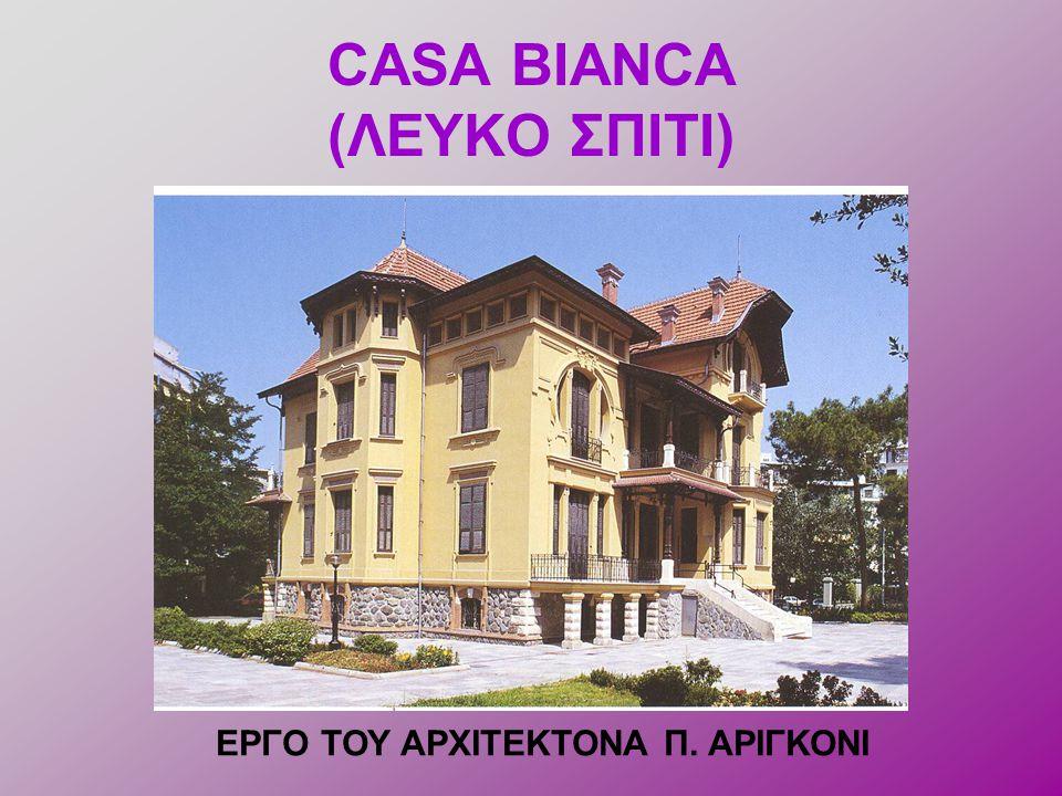 CASA BIANCA (ΛΕΥΚΟ ΣΠΙΤΙ) ΕΡΓΟ ΤΟΥ ΑΡΧΙΤΕΚΤΟΝΑ Π. ΑΡΙΓΚΟΝΙ
