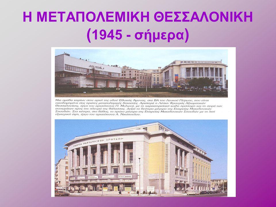 Η ΜΕΤΑΠΟΛΕΜΙΚΗ ΘΕΣΣΑΛΟΝΙΚΗ ( 1945 - σήμερα )