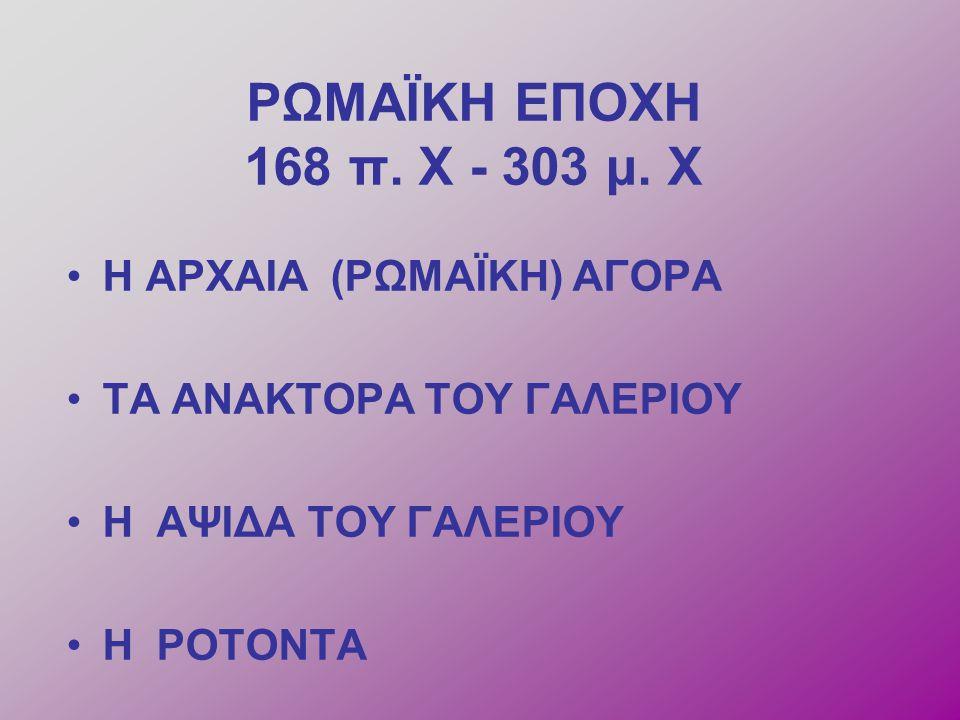 ΡΩΜΑΪΚΗ ΕΠΟΧΗ 168 π.Χ - 303 μ.