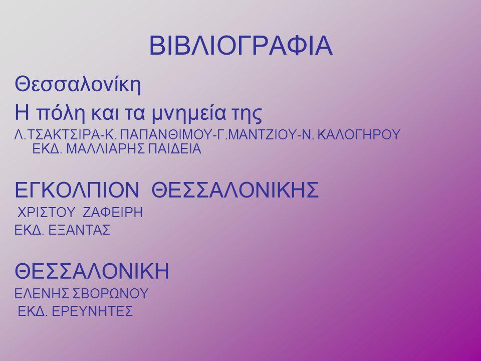 ΒΙΒΛΙΟΓΡΑΦΙΑ Θεσσαλονίκη Η πόλη και τα μνημεία της Λ.ΤΣΑΚΤΣΙΡΑ-Κ.