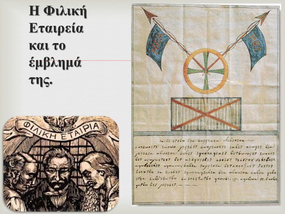  Το 19 ο αιώνα είχε ωριμάσει η ιδέα της απελευθέρωσης των Ελλήνων.