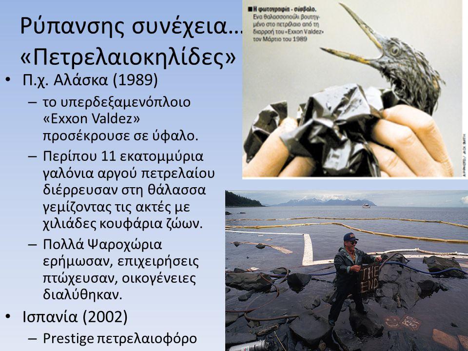 Ρύπανσης συνέχεια… «Πετρελαιοκηλίδες» Π.χ. Αλάσκα (1989) – το υπερδεξαμενόπλοιο «Exxon Valdez» προσέκρουσε σε ύφαλο. – Περίπου 11 εκατομμύρια γαλόνια