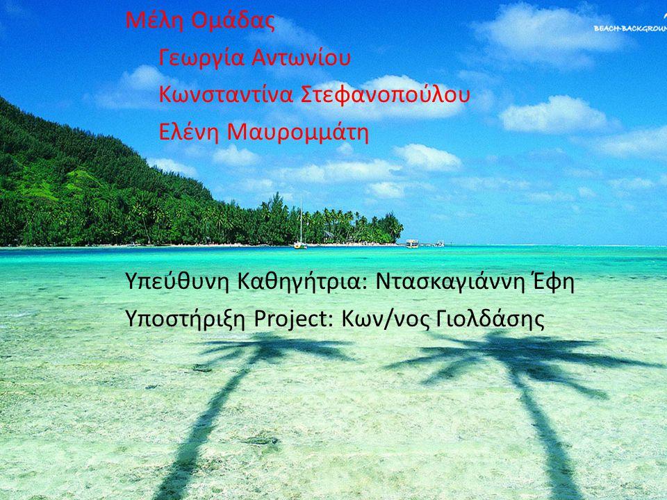 Μέλη Ομάδας Γεωργία Αντωνίου Κωνσταντίνα Στεφανοπούλου Ελένη Μαυρομμάτη Υπεύθυνη Καθηγήτρια: Ντασκαγιάννη Έφη Υποστήριξη Project: Κων/νος Γιολδάσης