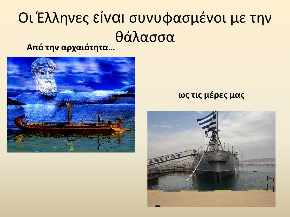 Οι Έλληνες είναι συνυφασμένοι με την θάλασσα Από την αρχαιότητα… ως τις μέρες μας