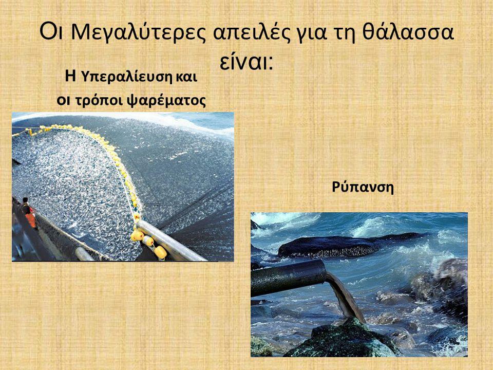 Η Υπεραλίευση αποτελεί: Τεράστια απειλή καθώς γίνεται με – Καταστροφικές – Μη επιλεκτικές μεθόδους Έτσι: 15000 τόνοι «μη δημοφιλών» ψαριών πετιούνται στο απέραντο γαλάζιο Η θάλασσα δεν είναι αστείρευτη πηγή αλιευμάτων έχει όρια τα οποία αν ξεπεραστούν το οικοσύστημα θα καταρρεύσει
