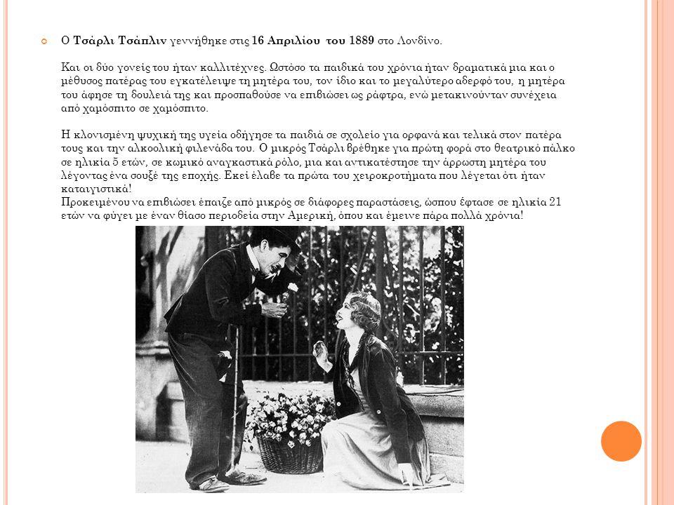 Ο Τσάρλι Τσάπλιν γεννήθηκε στις 16 Απριλίου του 1889 στο Λονδίνο. Και οι δύο γονείς του ήταν καλλιτέχνες. Ωστόσο τα παιδικά του χρόνια ήταν δραματικά