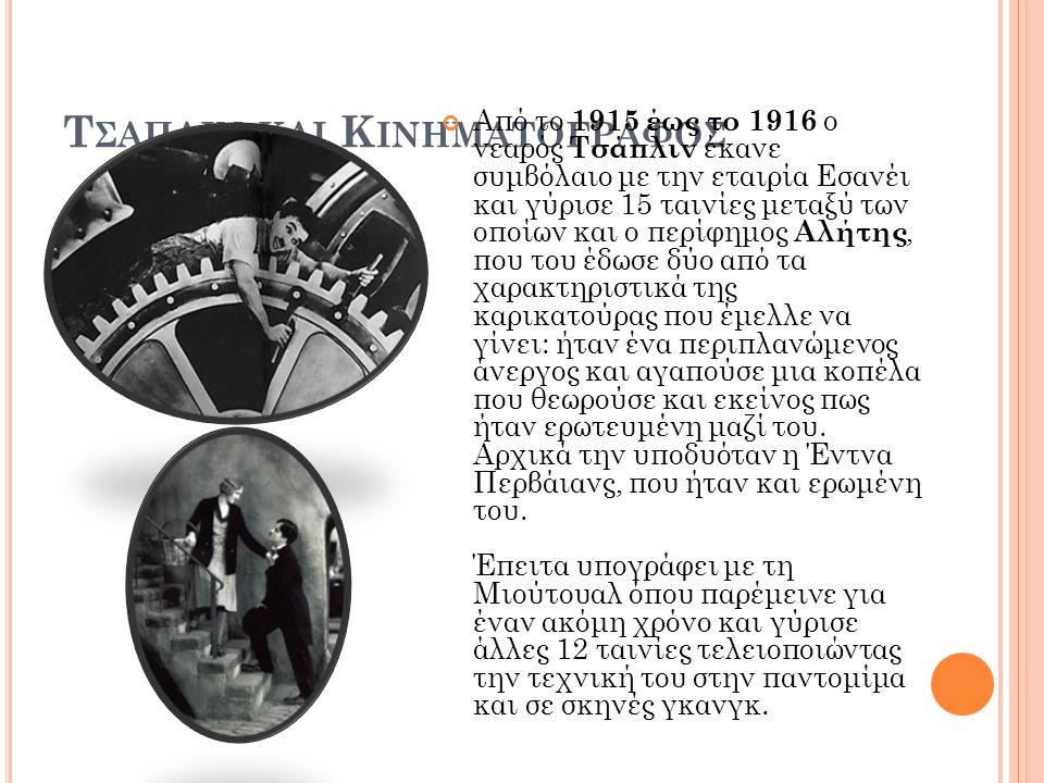 Μ ΕΓΑΛΟΙ ΣΤΑΘΜΟΙ ΣΤΗΝ ΚΙΝΗΜΑΤΟΓΡΑΦΙΚΗ ΤΟΥ ΠΟΡΕΙΑ 1917: Ο Μετανάστης 1918: Σκυλίσια Ζωή 1921: Το Χαμίνι (η πρώτη μεγάλου μήκους ταινία του) 1923: Ο Προσκυνητής 1923: Μια Γυναίκα από το Παρίσι 1925: Ο Χρυσοθήρας (έχει χαρακτηριστεί ως μία από τις καλύτερες ταινίες όλων των εποχών) 1931: Τα Φώτα της Πόλης 1936: Μοντέρνοι Καιροί (εδώ εμφανίζεται τελευταία φορά ως Σαρλό) 1940: Ο Μεγάλος Δικτάτωρ (πρώτη του μη βωβή ταινία, διαβάστε περισσότερα ΕΔΩ ) Διαβάστε το κείμενο της ομιλίας Του Τσάρλι Τσάπλιν στην ταινία 1952: Τα Φώτα της Ράμπας 1957: Ένας Βασιλιάς στη Νέα Υόρκη (ζώντας στην Ευρώπη πια) 1967: Η Κόμισσα του Χονγκ Κονγκ (με τη Σοφία Λόρεν και τον Μάρλον Μπράντο) ΕΔΩ Διαβάστε το κείμενο της ομιλίας Του Τσάρλι Τσάπλιν στην ταινία