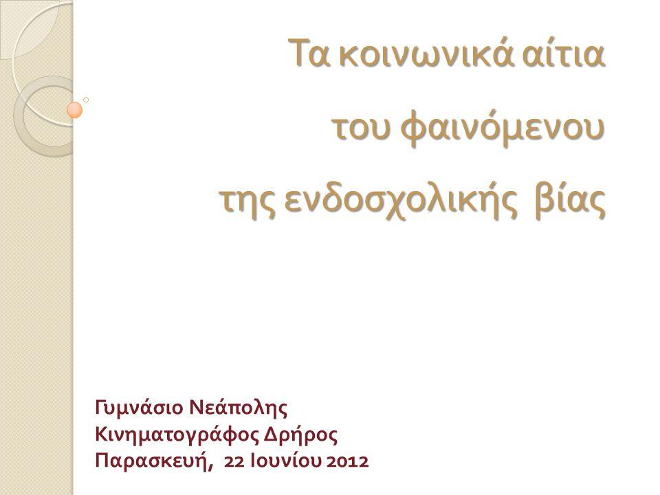Τα κοινωνικά αίτια του φαινόμενου της ενδοσχολικής βίας Γυμνάσιο Νεάπολης Κινηματογράφος Δρήρος Παρασκευή, 22 Ιουνίου 2012