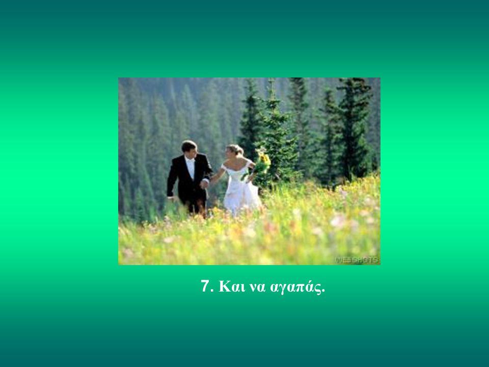 7. Και να αγαπάς.