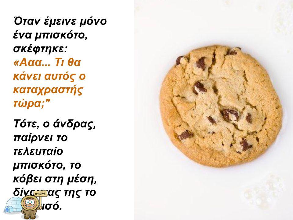 Όταν έμεινε μόνο ένα μπισκότο, σκέφτηκε: «Ααα...