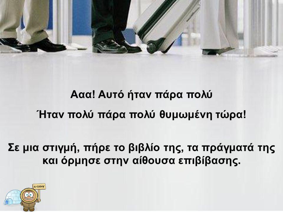 Σου άρεσε ? Στείλτο σε ένα φιλαράκι! Πολλά περισσότερα στο… www.e-cool.gr