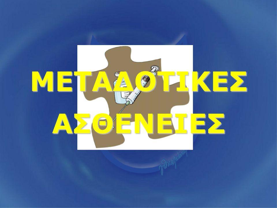 ΜΕΤΑΔΟΤΙΚΕΣ ΑΣΘΕΝΕΙΕΣ