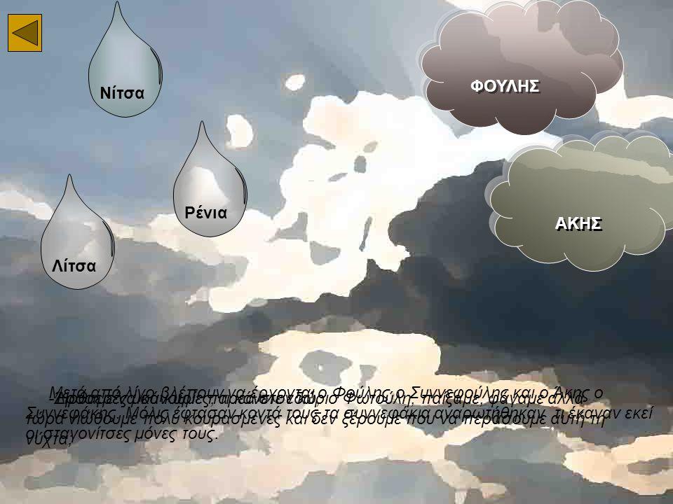 Νίτσα ΛίτσαΡένια ΦΟΥΛΗΣ ΑΚΗΣ -Θέλετε να σας φιλοξενήσουμε εμείς; Έχουμε αρκετό χώρο για να κοιμηθείτε μέσα στα συννεφάκια μας.