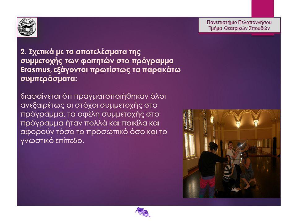 Πανεπιστήμιο Πελοποννήσου Τμήμα Θεατρικών Σπουδών Πανεπιστήμιο Πελοποννήσου Τμήμα Θεατρικών Σπουδών 2.