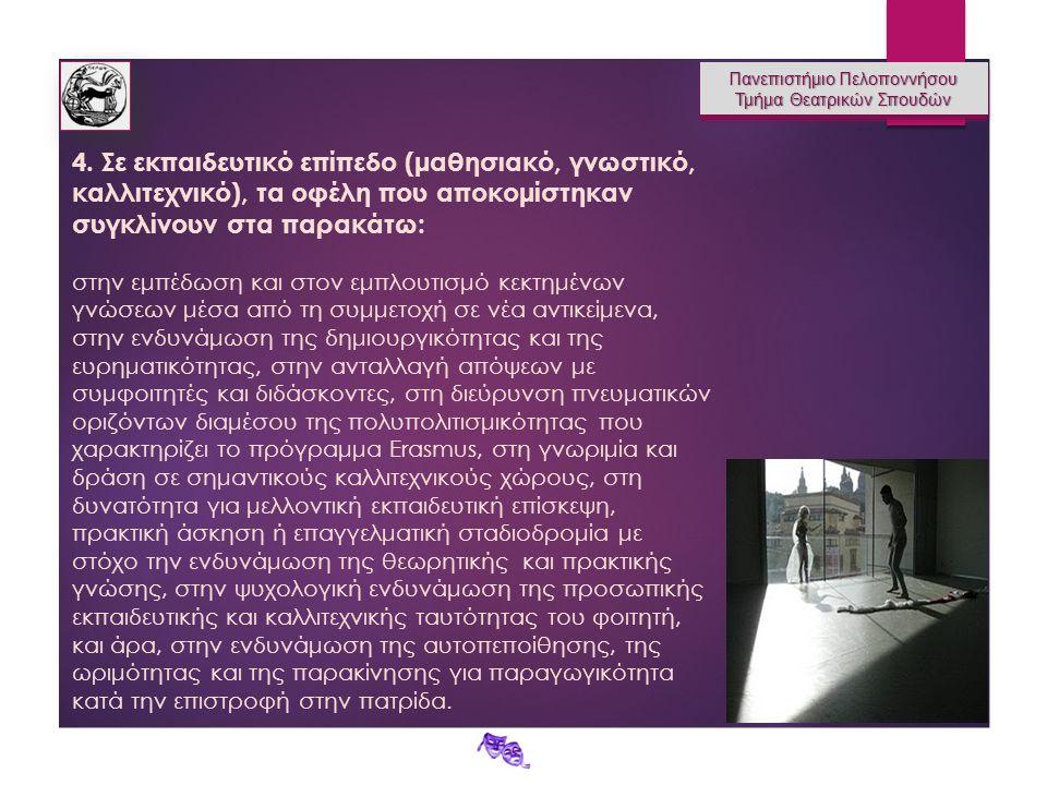 Πανεπιστήμιο Πελοποννήσου Τμήμα Θεατρικών Σπουδών Πανεπιστήμιο Πελοποννήσου Τμήμα Θεατρικών Σπουδών 4.