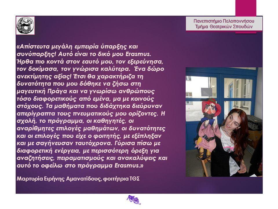Πανεπιστήμιο Πελοποννήσου Τμήμα Θεατρικών Σπουδών Πανεπιστήμιο Πελοποννήσου Τμήμα Θεατρικών Σπουδών «Απίστευτα μεγάλη εμπειρία ύπαρξης και συνύπαρξης.