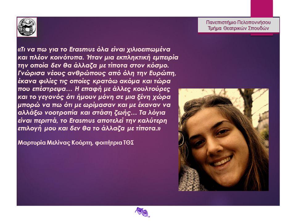 Πανεπιστήμιο Πελοποννήσου Τμήμα Θεατρικών Σπουδών Πανεπιστήμιο Πελοποννήσου Τμήμα Θεατρικών Σπουδών «Τι να πω για το Erasmus όλα είναι χιλιοειπωμένα και πλέον κοινότυπα.