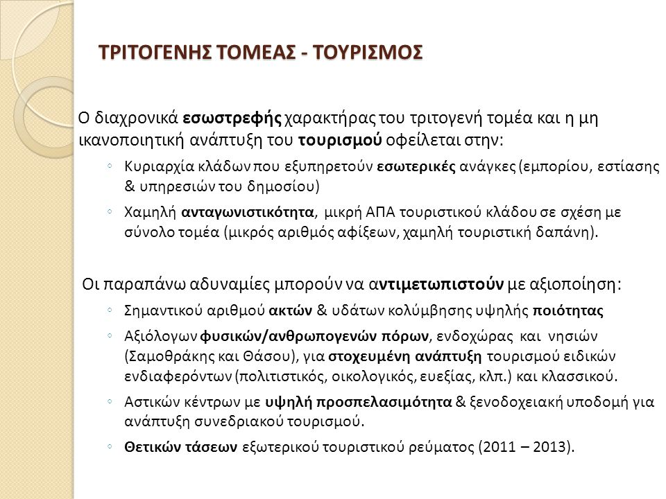 ΤΡΙΤΟΓΕΝΗΣ ΤΟΜΕΑΣ - ΤΟΥΡΙΣΜΟΣ Ο διαχρονικά εσωστρεφής χαρακτήρας του τριτογενή τομέα και η μη ικανοποιητική ανάπτυξη του τουρισμού οφείλεται στην: ◦ Κ