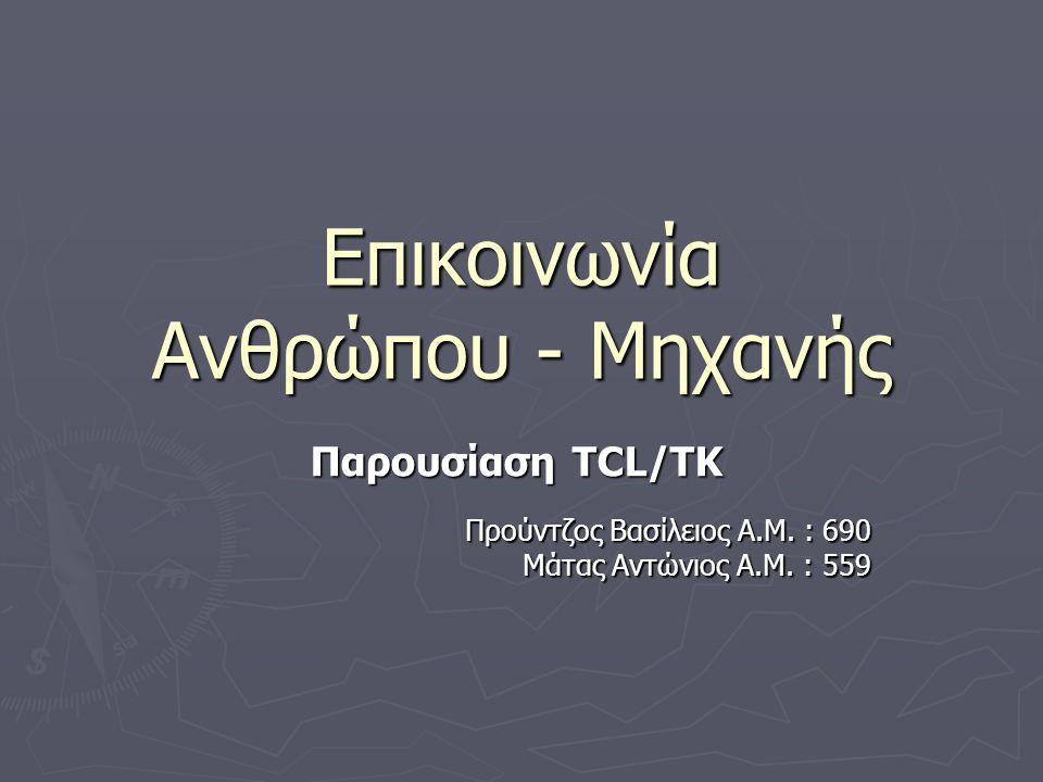 Επικοινωνία Ανθρώπου - Μηχανής Παρουσίαση TCL/TK Προύντζος Βασίλειος Α.Μ. : 690 Μάτας Αντώνιος Α.Μ. : 559