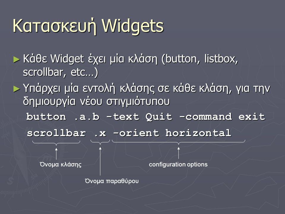 Κατασκευή Widgets ► Κάθε Widget έχει μία κλάση (button, listbox, scrollbar, etc…) ► Υπάρχει μία εντολή κλάσης σε κάθε κλάση, για την δημιουργία νέου σ