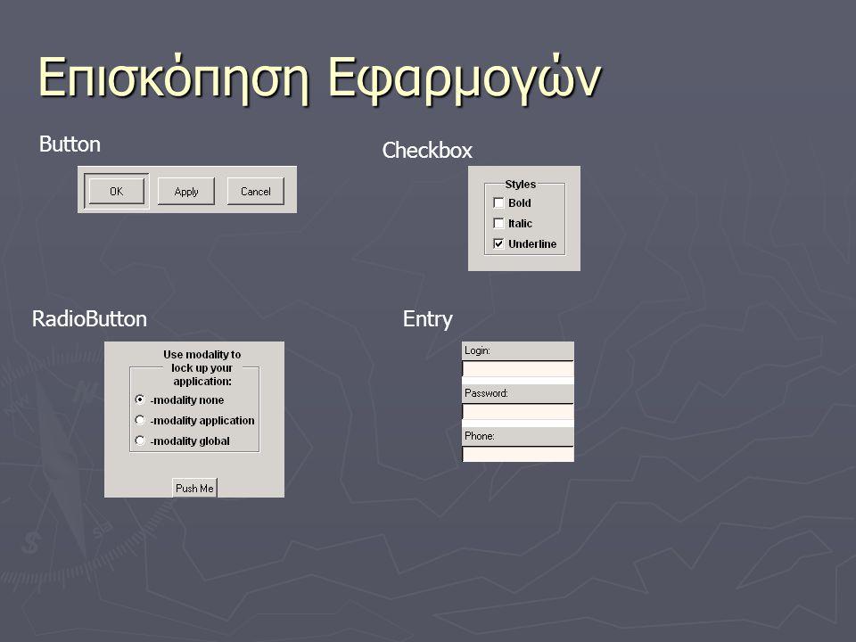 Επισκόπηση Εφαρμογών Button Checkbox RadioButtonEntry