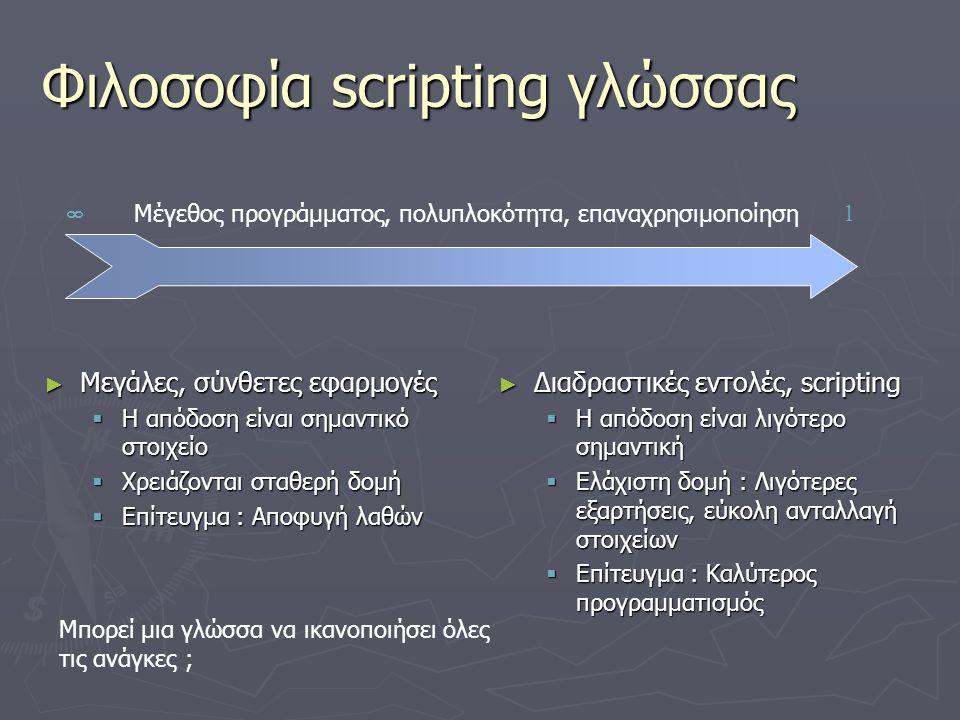 Φιλοσοφία scripting γλώσσας ► Μεγάλες, σύνθετες εφαρμογές  Η απόδοση είναι σημαντικό στοιχείο  Χρειάζονται σταθερή δομή  Επίτευγμα : Αποφυγή λαθών