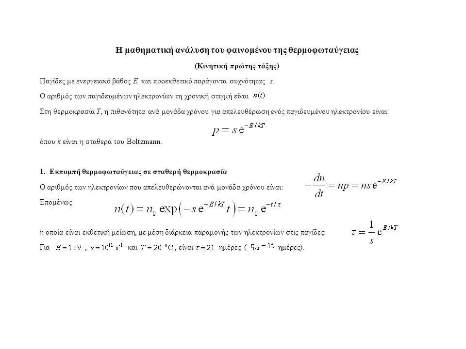 Η μαθηματική ανάλυση του φαινομένου της θερμοφωταύγειας (Κινητική πρώτης τάξης) Παγίδες με ενεργειακό βάθος Ε και προεκθετικό παράγοντα συχνότητας s.