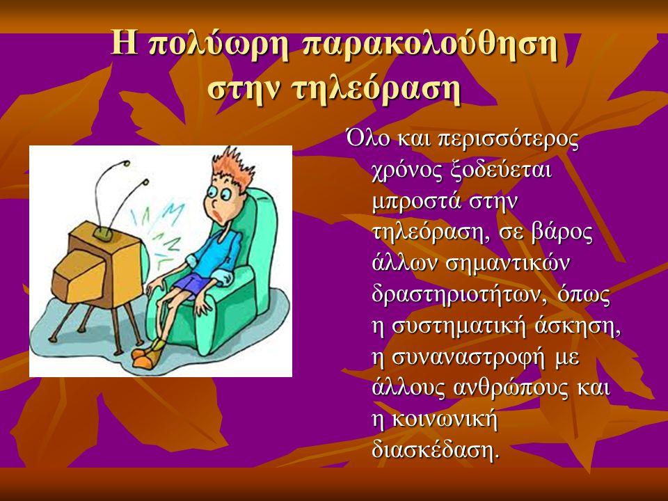 Η πολύωρη παρακολούθηση στην τηλεόραση Όλο και περισσότερος χρόνος ξοδεύεται μπροστά στην τηλεόραση, σε βάρος άλλων σημαντικών δραστηριοτήτων, όπως η