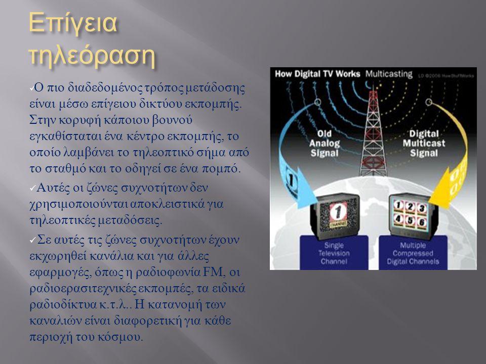 Επίγεια τηλεόραση Ο πιο διαδεδομένος τρόπος μετάδοσης είναι μέσω επίγειου δικτύου εκπομπής. Στην κορυφή κάποιου βουνού εγκαθίσταται ένα κέντρο εκπομπή