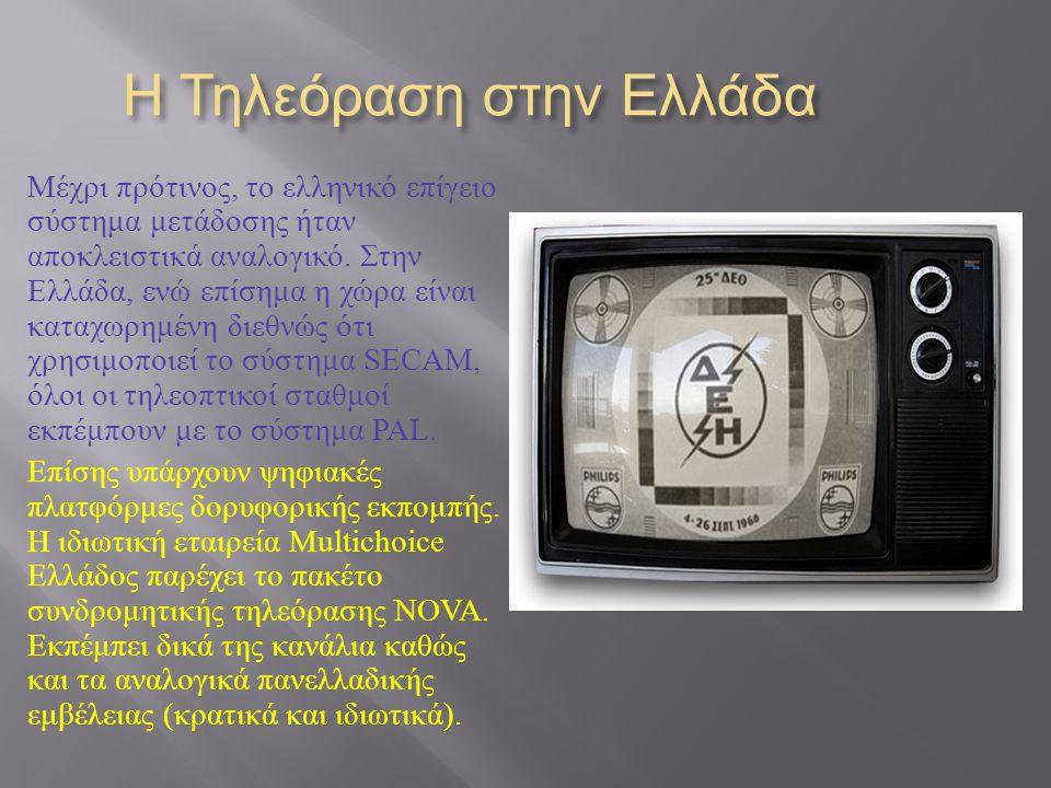 Η Τηλεόραση στην Ελλάδα Μέχρι πρότινος, το ελληνικό επίγειο σύστημα μετάδοσης ήταν αποκλειστικά αναλογικό. Στην Ελλάδα, ενώ επίσημα η χώρα είναι καταχ