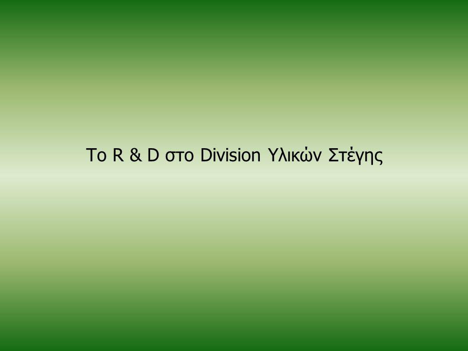Το R & D στο Division Υλικών Στέγης