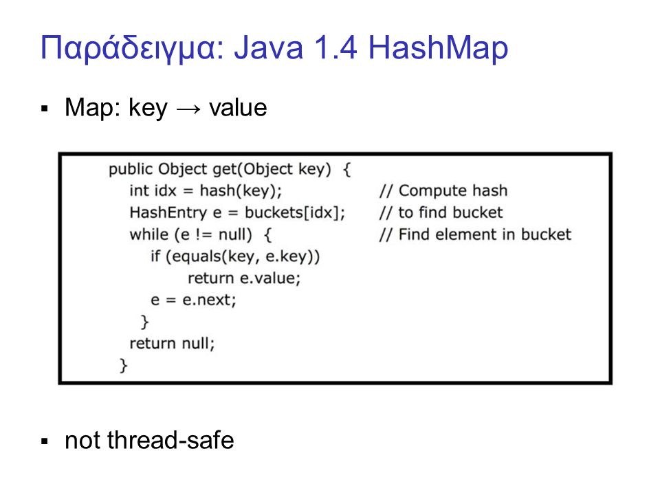 Παράδειγμα: Java 1.4 HashMap  Map: key → value  not thread-safe