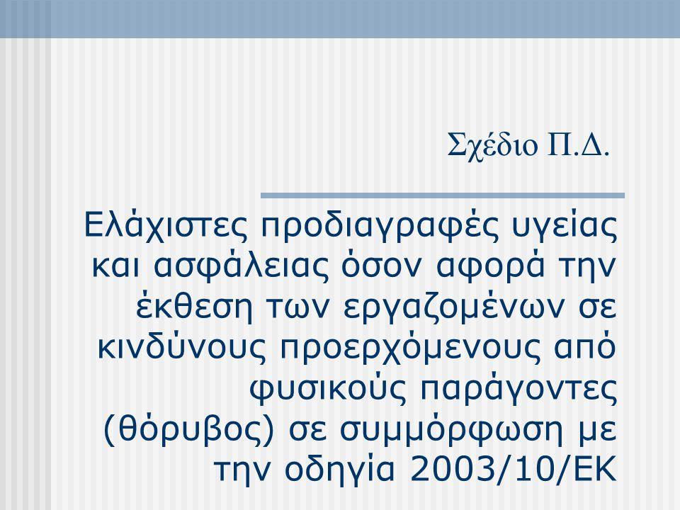 TMHMA Ι ΓΕΝΙΚΕΣ ΔΙΑΤΑΞΕΙΣ