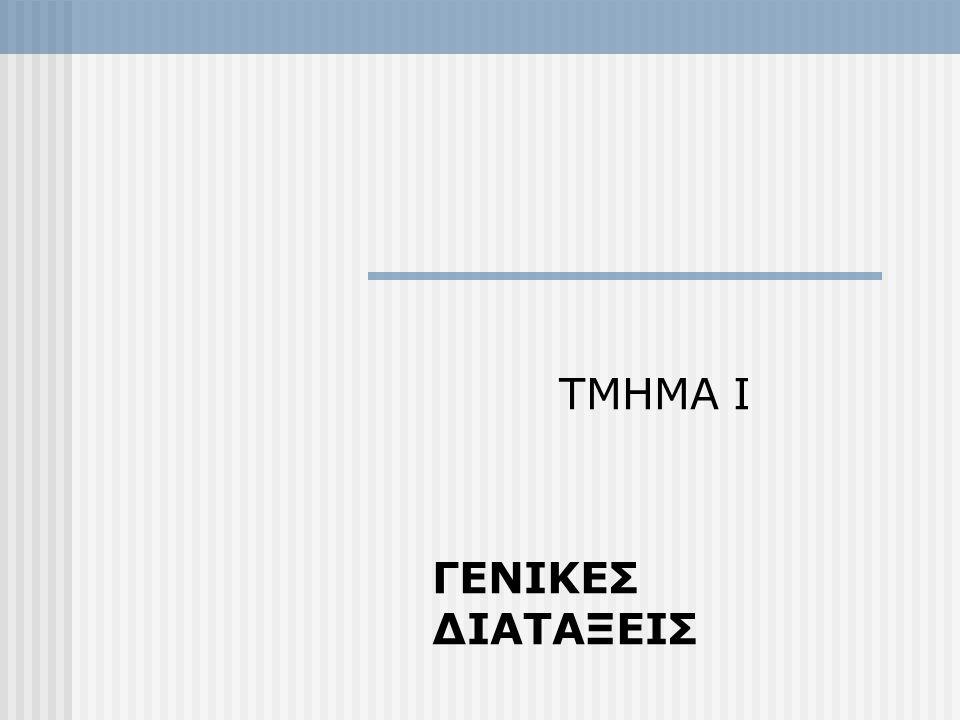 Άρθρο 1 Σκοπός και πεδίο εφαρμογής Αφορά στο σκοπό της έκδοσης του παρόντος διατάγματος που είναι: Η προσαρμογή της ελληνικής νομοθεσίας περί υγιεινής και ασφάλειας των εργαζομένων προς τις διατάξεις της οδηγίας 2003/10/ΕΚ του Ευρωπαϊκού Κοινοβουλίου και του Συμβουλίου της 6ης Φεβρουαρίου 2003.