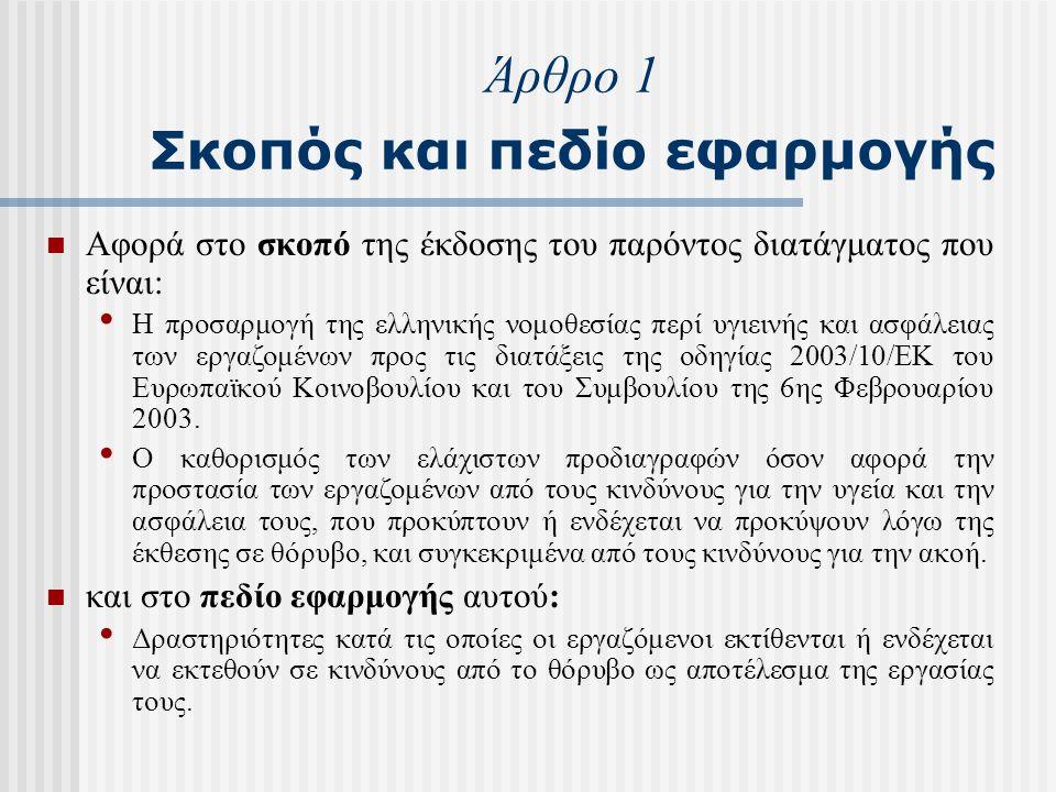 Άρθρο 6 Ατομική προστασία 1.Εκτίθενται οι όροι διάθεσης από τον εργοδότη στους εργαζόμενους και χρήσης από αυτούς ατομικών μέσων προστασίας της ακοής, στις περιπτώσεις που οι κίνδυνοι από την έκθεση σε θόρυβο δεν είναι δυνατόν να αποσοβηθούν με άλλο μέσο.